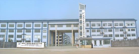 苏州工业园区职业技术学院校园风景之一(组图)