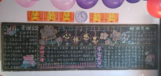 光小学部举行 孝亲感恩 主题黑板报竞赛