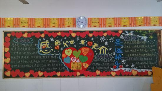 曙光小学部举行 孝亲感恩 主题黑板报竞赛