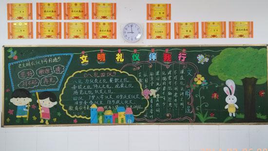 """曙光小学部举行""""八礼四仪""""主题黑板报评比活动"""