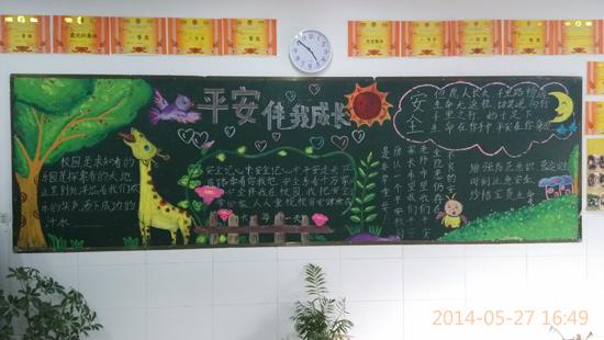 """曙光小学部举行""""安全""""主题黑板报评比活动"""