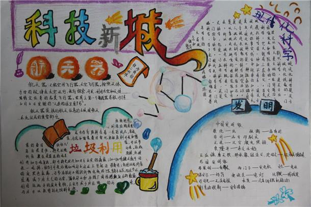 淮外科技节 科普小报创作活动部分优秀作品图集