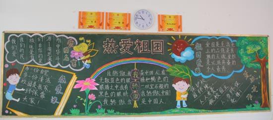 """曙光小学部举行""""爱国爱校爱家""""主题黑板报评比"""