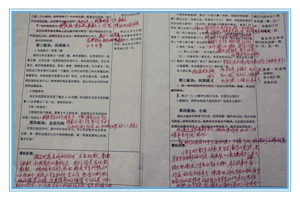 永嘉翔宇小学:备课教师评比年级活动组织检查六学期第一笔记教学计划图片