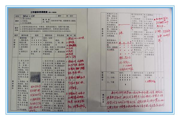 数学教师黄芯备课笔记(二)
