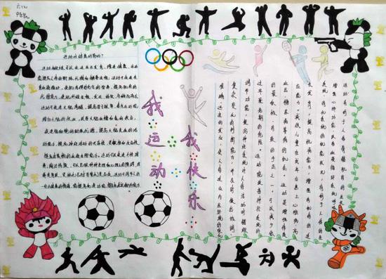淮安曙光小学部举行体育节手抄报评比