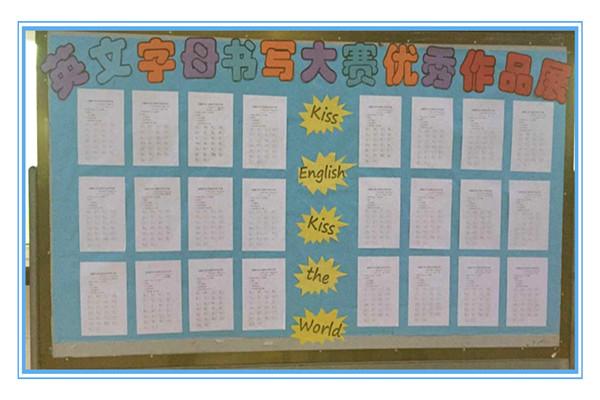 永嘉翔宇小学:英语节之英语字母书写大赛