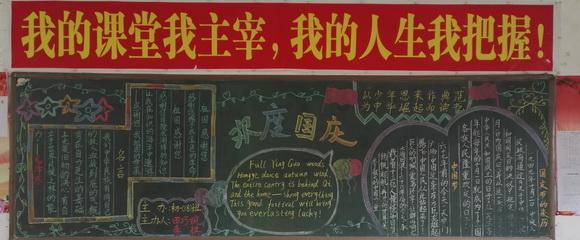 """监利新教育:""""迎国庆""""黑板报评比"""