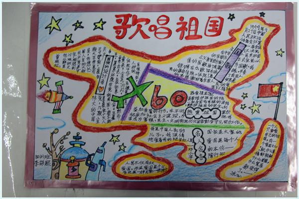 """永嘉翔宇小学:开展""""爱祖国,爱家乡""""主题手抄报竞赛"""