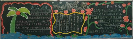"""12月20日,淮安曙光双语学校小学部举行十二月份黑板报评比。   """"羊有跪乳之恩,鸦有反哺之义""""、""""滴水之恩,当涌泉相报""""。感恩教育自古以来就被重视,感恩教育在青少年的成长中起着至关重要的作用。因此小学部德育处将12月份教育主题确定为""""感恩"""",黑板报竞赛是主题教育系列活动之一,德育处旨在通过此项活动让学生明白""""感恩""""不仅是一种情感,更是一种人生境界的体现,永怀感恩之心,才能从各个方面获得更大的情感回报。只有"""