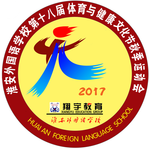 淮外第18届体育与健康文化节秋季运动会会徽