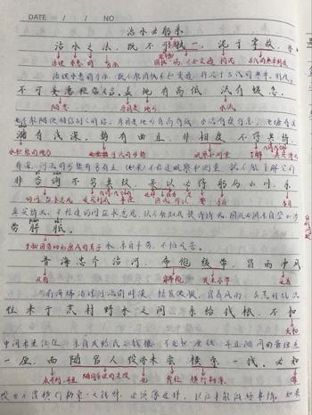 淮安曙光初中部:着力笔记智慧教师v笔记随笔课堂初中图片
