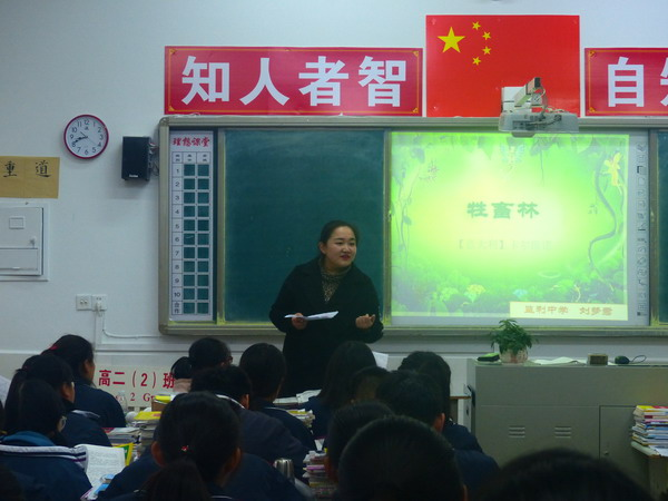 刘梦君老师讲课