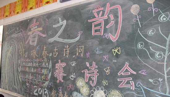 缤纷的主题黑板报,多彩的小组展示牌