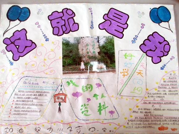 监利新教育实验学校学生会干部竞选:海报展示